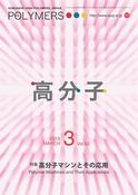 Kobunshi Vol.55 No.8 (2006)
